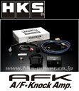 HKS 【エッチ・ケー・エス】A/F ノックアンプ3 44006-AK004...
