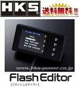 HKS フラッシュエディター86 DBA-ZN6 FA20 12/04〜 BRZ DBA-ZC6 FA20 12/04〜 アプライドE型(16/08〜)対応