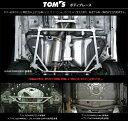 TOM'S 【トムス】 ボディブレース 「リア」プリウス ZVW50/ZVW51 H27.11〜 2ZR-FXE