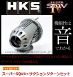 HKS SQV4ブローオフ+サクションリターンセットランサーエボリューション CZ4A(X) 4B11 07/10-