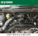 SYMS 【シムス】 フローサクションボックス ※NA車用BN9 レガシィBS9 アウトバックGK6.GK7 インプレッサスポーツGT6.GT7 インプレッサG4SJ5 フォレスターGJ6.GP7 インプレッサG4GP6.GP7 インプレッサスポーツ、XV