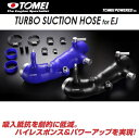 TOMEI POWERED 【東名パワード】 ターボサクションホース for EJ 「カラー:ブルー」インプレッサ GD#/GR#/GV#
