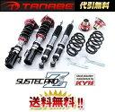tanabe 【タナベ】 SUSTEC PRO Z1「サステック プロ ゼットワン」車高調エスティマハイブリッド AHR20W 2AZ-FXE 06.6〜