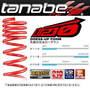tanabe【タナベ】SUSTEC DF210「サステック ディーエフ210」サスエルグランド(2WD) E51 VQ35DE 02/5〜10/8