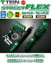 TEIN 【テイン】 STREET FLEX DAMPER「ストリートフレックスダンパー」車高調 N-WGN カスタム JH1 (2WD) 2013.11-