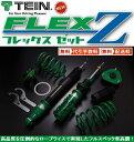 TEIN テイン FLEX Z フレックスゼット 車高調ノア ヴォクシー ZRR80G/ZRR80W (2WD) 2014.01-ノア ヴォクシーハイブリッド ZWR80G (2WD) 2014.02-エクスファイア ZRR80G (2WD) 2014.10-エクスファイアハイブリッド ZWR80G (2WD) 2014.10-