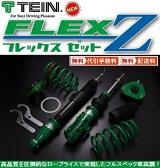 TEIN テイン FLEX Z フレックスゼット 車高調クラウンアスリート GRS180/GRS182/GRS184 (2WD) 2003.12-2008.01