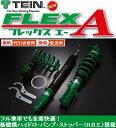 TEIN テイン FLEX A フレックスエー 車高調マークX GRX120 (2WD) 2004.11-2009.09マークX GRX130(G's含む)・GRX133 (2WD) 2009.10-