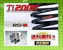 RS-R 【アールエスアール】 Ti2000 ダウンサスノア・ヴォクシーハイブリッド ZWR80G 2WD 26/1〜エクスファイアハイブリッド ZWR80G 2WD 26/10〜