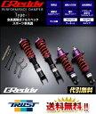 TRUST 【トラスト】 GReddyパフォーマンスダンパー Type-S 車高調ロードスター NCEC 05.8〜