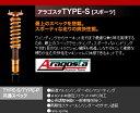 TopLine Aragosta 【アラゴスタ】TYPE-S「スポーツ」車高調 カプチーノ EA11R/21R