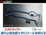 CUSCO 【クスコ】 スタビライザー 「フロント用」 30φマークII JZX110/2WD 2500cc,T 00.10?04.11