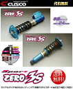 CUSCO 【クスコ】 SPORT ZERO3S「スポーツゼロスリーエス」車高調 レガシィツーリングワゴン BP5/BPE (4WD) 03.5〜09.5