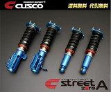 CUSCO 【クスコ】 STREET ZERO A「ストリートゼロエー」車高調クラウン JZS171,JZS175クラウンエステート JZS171W,JZS175W