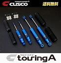 200系ハイエース クスコ ツーリングエー200系 ハイエース 全車 / 200系 レジアスエース 全車純正形状減衰力14段調整ショックアブソーバー[1台分]CUSCO touring A ツーリングA