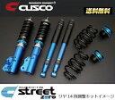 クスコ ストリートゼロ CUSCO STREET ZERO 車高調カローラルミオン NZE151N/ZRE152N (2WD) 2007.10-