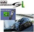 HKS 車高調キット ハイパーマックス S-Style Lオデッセイ RC1 K24W 13/11-オデッセイハイブリッド RC4 LFA-H4 16/02-