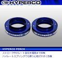 HYPERCO 【ハイパコ】 PERCH(パーチェ) 2個1セットID58用/I...