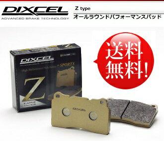 DIXCEL ディクセル Z type ゼットタイプ ブレーキパット(1台分セット)インテグラTYPE-R DC2 DB8 [96spec] 95.9-98.1