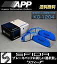 APP【エーピーピー】 SFIDA[スフィーダ]ブレーキパット KG-1204 「フロント・リア(1台分セット)」インテグラTYPE-R(98スペック) DC2...
