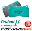 Project μ 【プロジェクトミュー】 ブレーキパットTYPE HC-CS [タイプエイチシーシーエス]「フロント・リア(1台分セット)」ロードスター ND5RC (RS/NR-A含む) 15.5〜