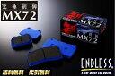 エンドレス【ENDLESS】ブレーキパット MX72 [1台分SET]LEXUS IS F USE20 H19.12〜