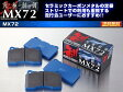 ENDLESS 【エンドレス ブレーキパット】 MX72 「フロント用」ハイエース 200系(全車) H16.8〜