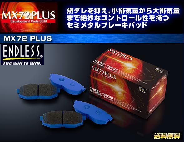 エンドレス【ENDLESS】ブレーキパット MX72 PLUS (MX72 プラス) [1台分SET]WRX STI VAB H26.8〜