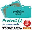 Projectμ【プロジェクトミュー】 ブレーキパット HC+ [1台分SET]ロードスター NA6CE 89.6〜93.8
