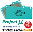 Projectμ【プロジェクトミュー】 ブレーキパット HC+ [1台分SET]ロードスター NB6C (NR-A) 01.12〜
