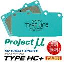 Projectμ【プロジェクトミュー】 ブレーキパット HC+ [1台分SET]セリカ ZZT231(SS-II) 99.8〜