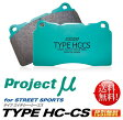 Projectμ【プロジェクトミュー】 ブレーキパット HC-CS [1台分SET]ロードスター NB8C改 (Type-E) Coupe 03.9〜