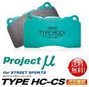 Projectμ【プロジェクトミュー】 ブレーキパット HC-CS [1台分SET]ヴィッツ NCP131(RS) 10.12〜