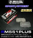 制動屋 RM551+ブレーキパット [1台分セット]S660 JW5 H27.4...