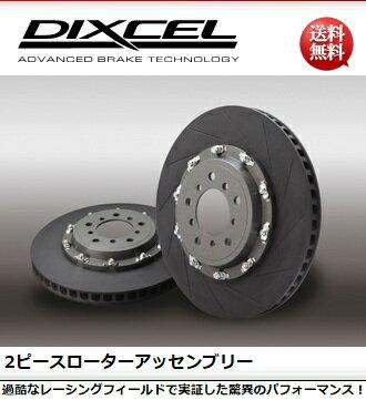 ディクセル【DIXCEL】 2ピース ブレーキローターランサーエボ 10 CZ4A ブレンボFS[12本スリット]タイプ 「フロント」