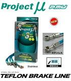 Project μ 【プロジェクトミュー】テフロンブレーキライン 「ステンレス」TOYOTA 86 ZN6 (G/RC) 16inch