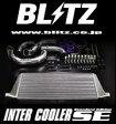 BLITZ 【ブリッツ】 INTER COOLER SE「インタークーラーSE」ランサーエボX CZ4A 4B11 07/10-