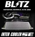 BLITZ �ڥ֥�åġ� INTER COOLER SE�֥��������顼SE�ץ������X��CZ4A��4B11��07 / 10-