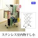 ※【OHKI/大木製作所】ステンレス室内物干し 小(ランドリー/ステンレス/贈り物/部屋干し)