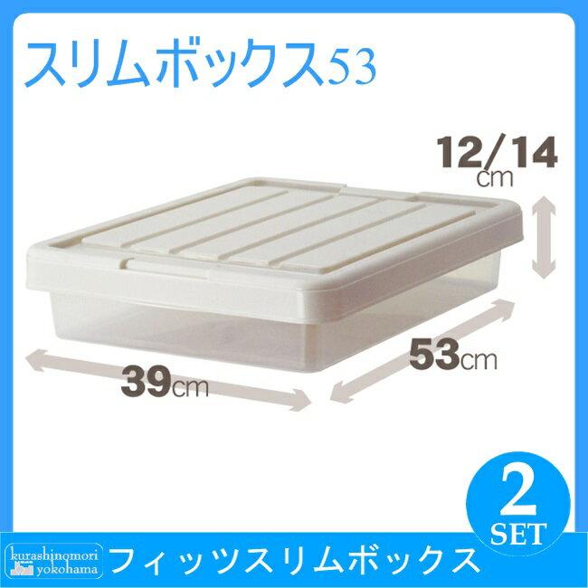 天馬 Fits フィッツケース スリムボックス53(2個組)(収納ケース/衣装ケース/収納…...:k-yokohama:10002559