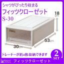 【天馬】Fits フィッツケース クローゼット S-30 カプチーノ(2個組)(収納ケース/衣装ケース/収納ボックス/TENMA/FITS)