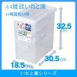 【天馬】A4雑誌いれと庫(収納ケース/収納ボックス/整理ボックス/TENMA)
