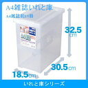 天馬 A4雑誌いれと庫 ( 収納ケース 収納ボックス 整理ボ...
