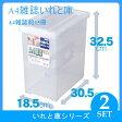 【天馬】A4雑誌いれと庫(2個組)(収納ケース/収納ボックス/整理ボックス/TENMA)