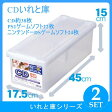 【天馬】CDいれと庫(2個組)(収納ケース/収納ボックス/整理ボックス/TENMA)