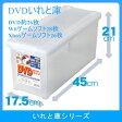 [05P03Dec16]【天馬】DVDいれと庫(収納ケース/収納ボックス/整理ボックス/TENMA)