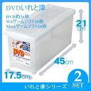 [天馬]DVDいれと庫(2個組)(収納ケース/収納ボックス/整理ボックス/TENMA)