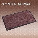 【テラモト】ハイペアロン 60×90cm チョコブラウン(エントランス/玄関マット)