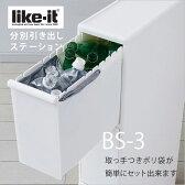 【送料無料】【吉川国工業所】Like-it 分別引出ステーションスリム3段BS-3 ホワイト(ゴミ箱/ごみ箱/キッチン/縦置)