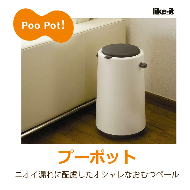 吉川国工業所like-itプーポット(おむつペールベビー)消臭剤付きPO-01ブラウン